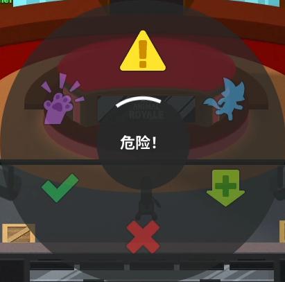 危险x.png