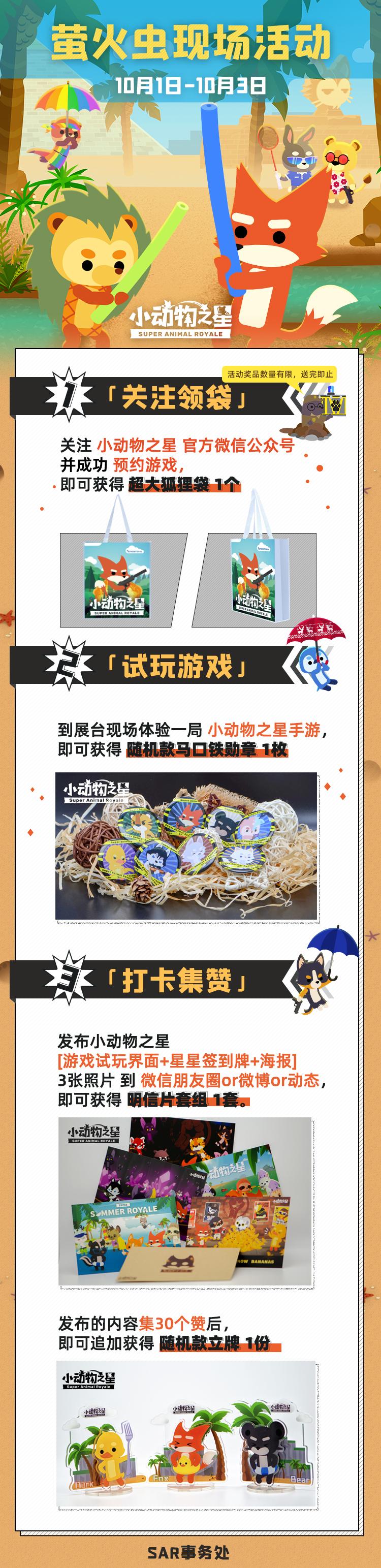 上海萤火虫-长图.jpg